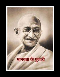 मानवता के पुजारी हिंदी कहानी   Mahatma Gandhi Ke Prerak Prasang