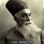 जमशेदजी टाटा की जीवनी  Jamshedji Tata Biography in Hindi