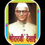 मोरारजी देसाई काजीवन परिचय।Morarji Desai biography and history in Hindi