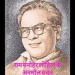 राममनोहर लोहिया का जीवन परिचय Ram Manohar Lohia Biography in Hindi