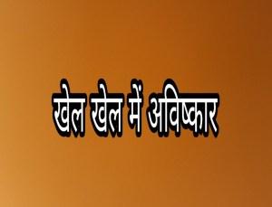 खेल-खेल में आविष्कार । Motivational Hindi story of Charles dero