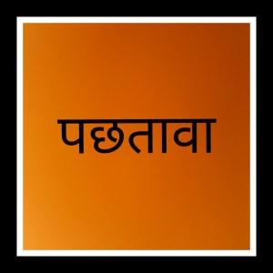 चिंटू का पछतावा । Motivational Short Hindi story of Regret