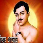 चंद्रशेखर आज़ाद की जीवनी । Chandrashekhar Azad Biography In Hindi