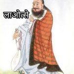 लाओत्से के प्रेरणादायक कथन । Lao Tzu Best Quotes in Hindi