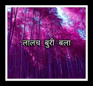 लालच एक बुरी बला   Motivational Hindi Story on Greed