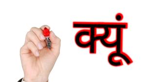 क्यूँ हिंदी कविता । Best Heart Touching Hindi Poem for Life
