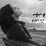 ग़रीबी से मरना उतना बुरा नहीं हैहिंदी कविता । heart touching Sad Hindi Poem
