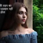 दिल की तड़प का होठों से इज़हार नहीं होता  Romantic Hindi Song
