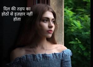 दिल की तड़प का होठों से इज़हार नहीं होता Heart touching Romantic Hindi Song