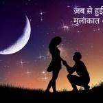 जब से हुई है मेरी मुलाकात आपसे हिंदी कविता  Romantic Love Hindi Poem