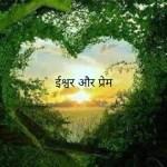 ईश्वर और प्रेम Connection between God and Love in Hindi