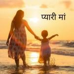 प्यारी माँ हिंदी कविता Mothers'Day special poetry in Hindi