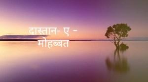 दास्तान ए मोहब्बत का हुआ अंजाम कुछ इस तरह हिंदी शायरी Heart Touching Hindi Shayari