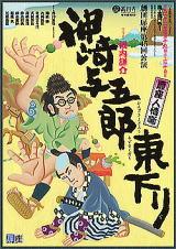 劇団扉座第45回公演・人情噺神崎与五郎 東下り