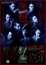 タンバリンプロデューサーズ第10回公演 元禄音楽劇GEN-ROCK Live Show「黒椿」