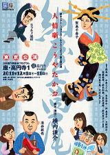 劇団扉座第49回公演人情噺『紺屋高尾』