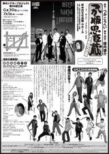 厚木シアタープロジェクト第24回公演つか版・忠臣蔵~厚木あゆコロ篇~