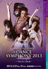 SUPER GALA DANCE REVOLUTION『DANCE SYMPHONY』2013~Beautiful~