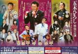 新歌舞伎座 五木ひろし特別公演 ビッグショー2012 昭和名曲 プレミアム・ライブ~花の歌・愛の歌~