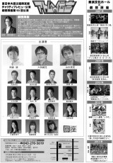 東日本大震災復興支援チャリティプレビュー公演(5月12日)劇団扉座第53回公演アトムへの伝言