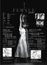 安寿ミラ FEMALEvol.11