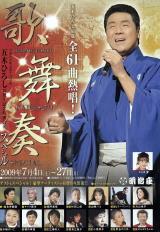 平成21年度明治座7月公演 五木ひろし45周年記念特別公演 歌・舞・奏スペシャル