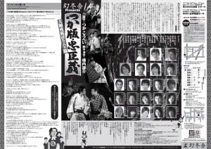 幻冬舎プレゼンツ 劇団扉座第55回公演『つか版・忠臣蔵 大願成就討ち入り編』