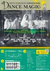 "Super ""D-☆"" Cruising Show DIAMOND☆DOGS 2014 『DANCE MAGIC』"