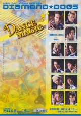 "Super ""D-☆"" Cruising Show DIAMOND☆DOGS 2014 『DANCE MAGIC』"