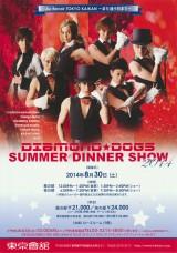 DIAMOND☆DOGS SUMMER DINNER SHOW2014