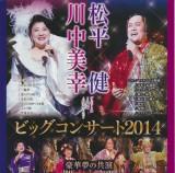 松平 健★川中7美幸ビッグコンサート2014