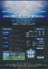 Phantasy Star Online 2・ファンタシースターオンライン2