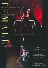 安寿ミラダンスコラボレーション~35th. Anniversary~ FEMALE.Vol.12