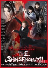 CLASSICAL NEO FANTAZY SHOW THE SHINSENGUMI 2015 Sword Dance~