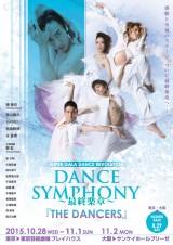 SUPER GALA DANCE REVOLUTION DANCE SYMPHON~最終楽章~『THE DANCERS』