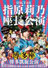 博多少女歌舞伎『博多の阿国の狸御殿』