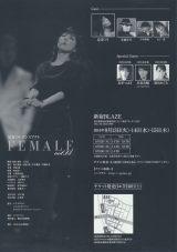 安寿ミラFEMALEvol.13