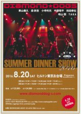 DIAMOND☆DOGS SUMMER DINNER SHOW2016