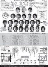 劇団扉座第59回公演『歓喜の歌』ura