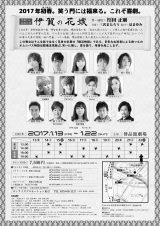 方南ぐみ企画公演舞台『伊賀の花嫁』