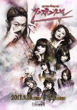 MORI SHINGO × 8人のFOXY GIRLS・・・・!!ダスカンタービレ
