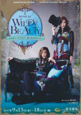 MUSICAL「WILDe BEAUTY」〜オスカー・ワイルド、或いは幸せの王子〜