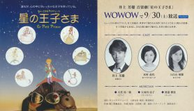 井上芳雄 音楽劇「星の王子さま」WOWOW