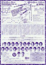 厚木シアタープロジェクト ネクストステップ第7回公演・劇団扉座第61回公演 江戸のマハラジャ