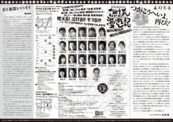 幻冬舎PRESENTS 第3弾 扉座第63回公演 『無謀漫遊記-助さん格さんの俺たちに明日はない-』