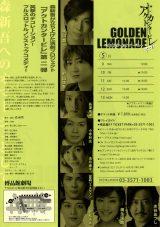 アクトカンタービレ scene2 golden lemonade~森新吾へのオマージュ~