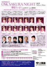 南座新開場記念 OSK SAKURA NIGHT OSK日本歌劇団×「サクラ大戦」コラボレビュー『夢見ていよう』