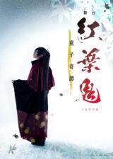 舞台『紅葉鬼』〜童子奇譚〜
