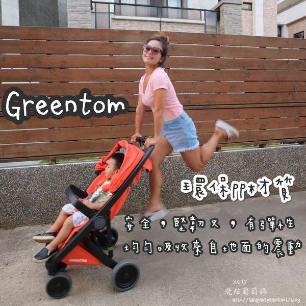 【飛炫葡萄媽】嬰兒推車比較推薦||荷蘭Greentom經典推車 出國旅行必帶 帶兩娃出門也能一手推一手抱的絕品好 ...