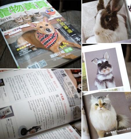 2016Y 頤和文化‧寵物黃頁雜誌報導 刊登內容P15_P22_P23